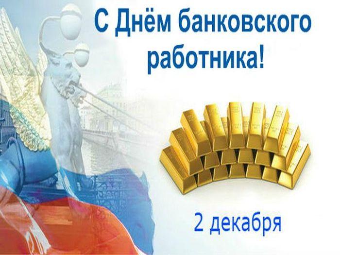 День банковского работника в россии картинки