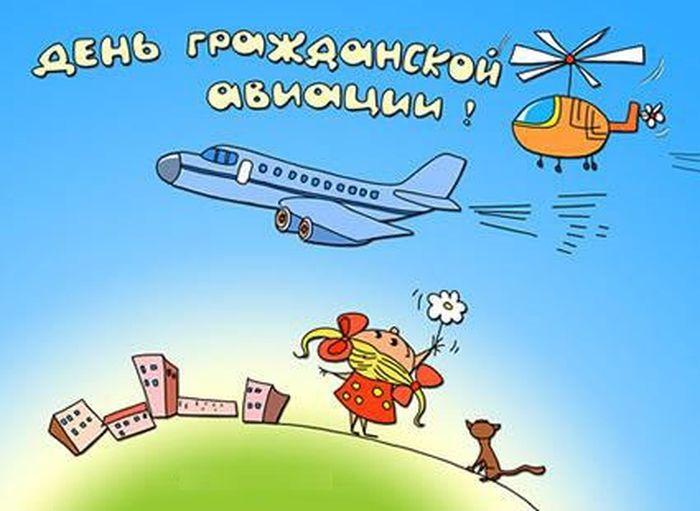 Детскими руками, международный день гражданской авиации картинки поздравления