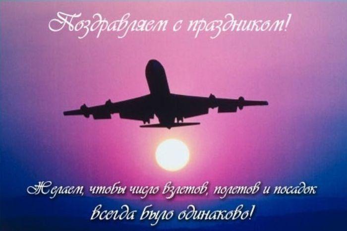 Открытки с днем гражданской авиации 7 декабря, надписью днем рождения