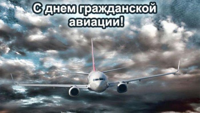 Это картинки, картинки с международным днем гражданской авиации 7 декабря