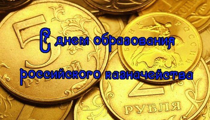 Поздравить, день российского казначейства открытки
