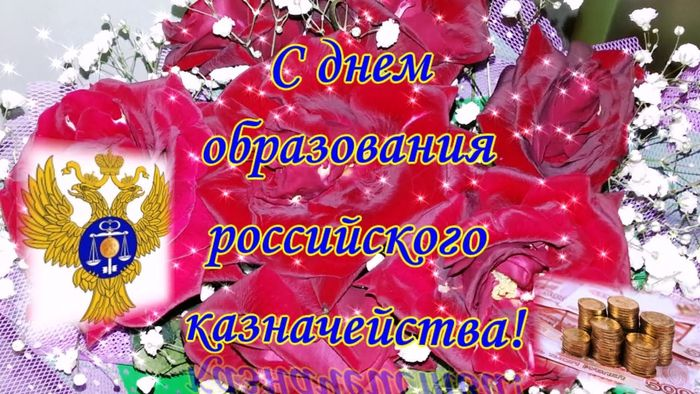 День российского казначейства открытки
