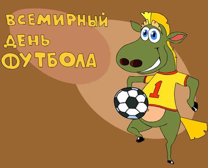 Поздравительные открытки с футболом