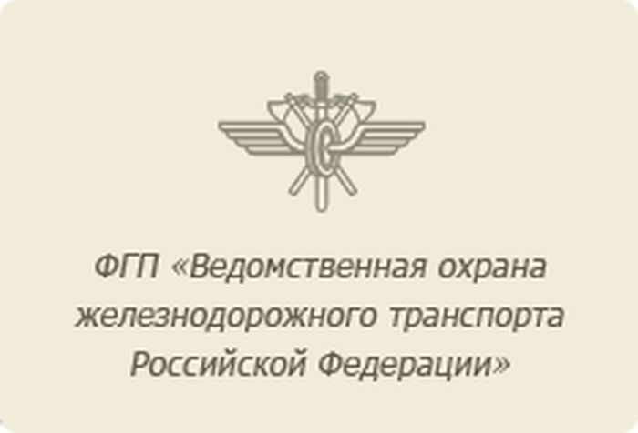 Открытка с днем ведомственной охраны ждт россии, надписями анна удачного