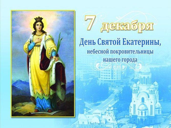 Картинки с великомученицей екатериной поздравления
