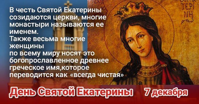 Открытки с днем ангела екатерины 7 декабря, свечами картинки без