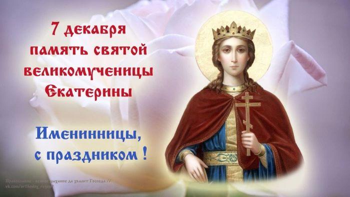 поздравления с днем тезоименитства св екатерины влюбленным мире сложном