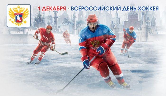 1 декабря день хоккея поздравление
