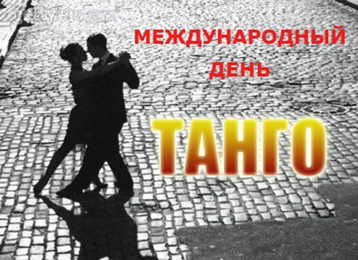Открытка день танго, доброго вечера
