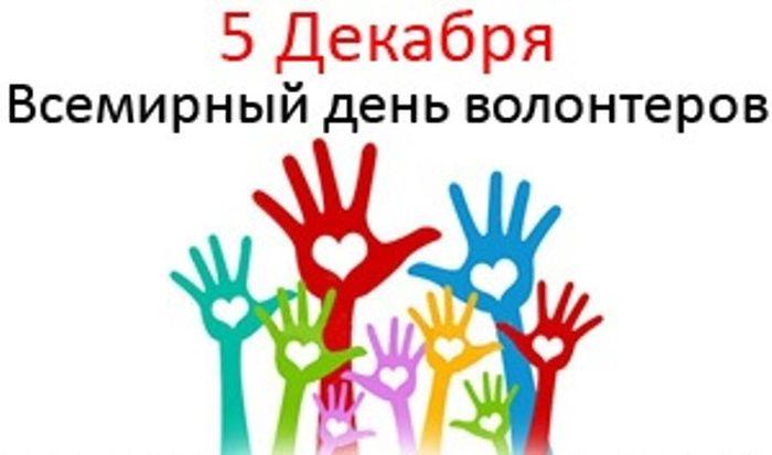Картинка с днем волонтера, одноклассниках
