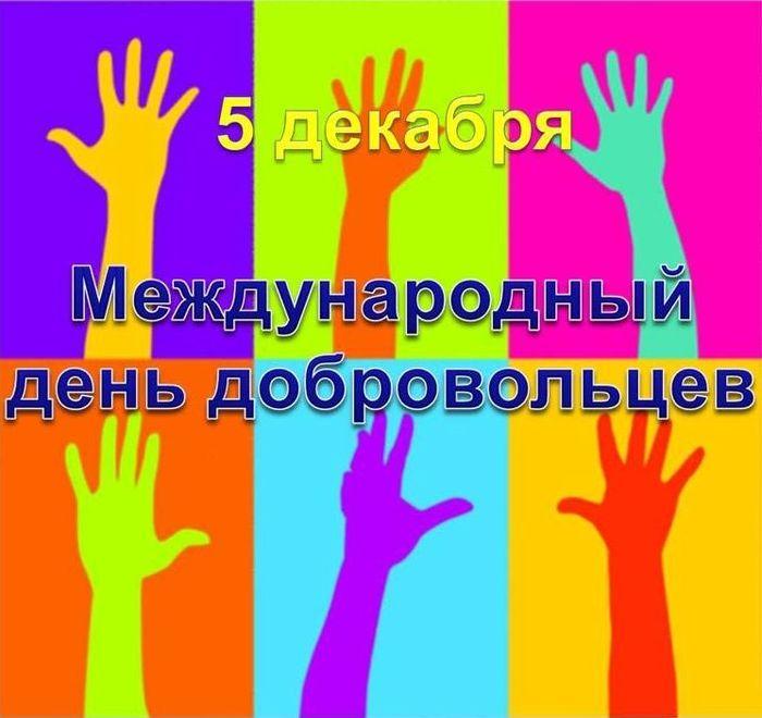 многообразие поздравление с днем добровольца картинка цветов