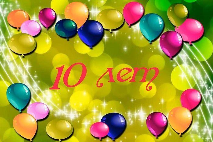 Открытка с днем рождения мальчику на 10 лет на день рождения