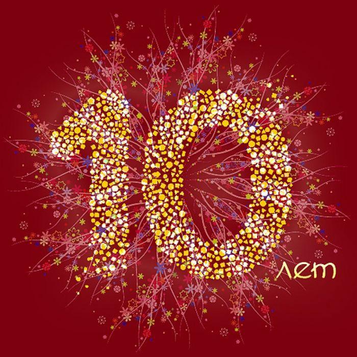 Открытки, картинки с юбилеем организации 10 лет