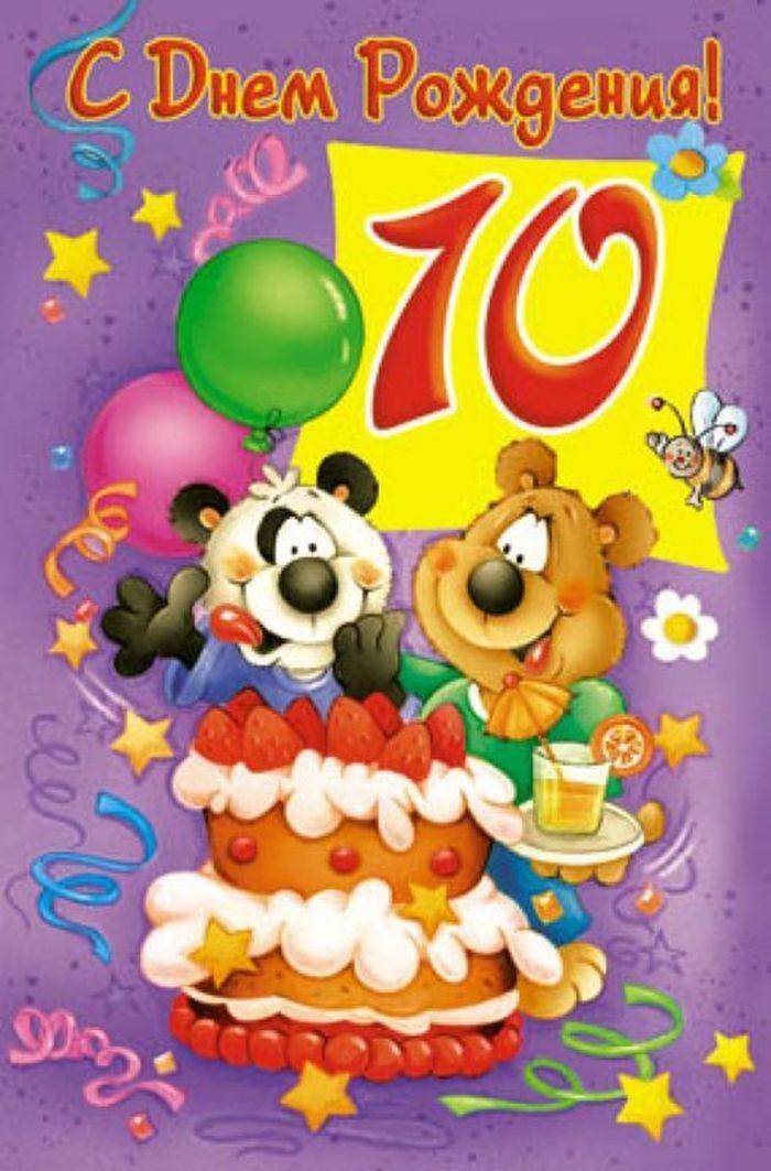 День рождения 10 лет открытка