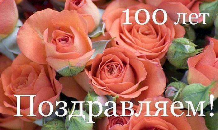 Открытка со 100-летним юбилеем
