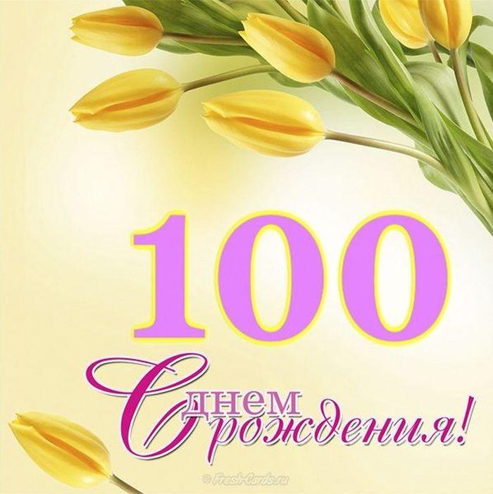 Открытка с юбилеем 100 лет