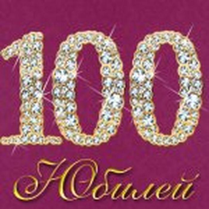 Для мужчины, открытка 100 лет юбилей