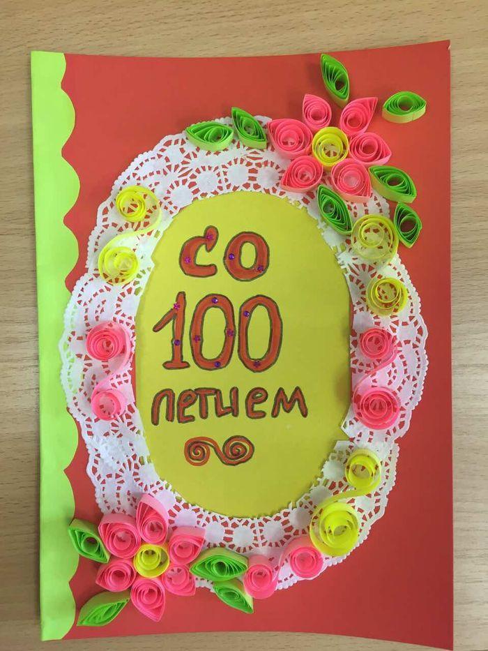 Крыльями, открытки на юбилей 100 лет