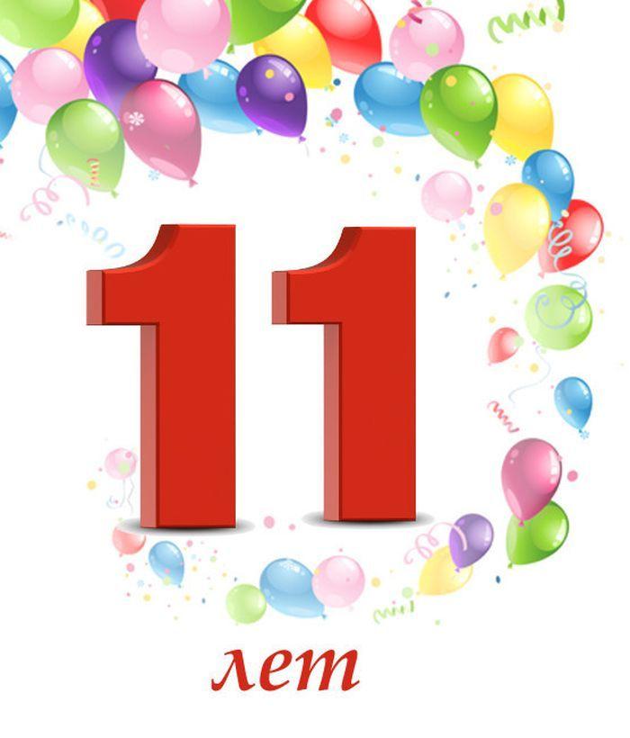 Рождения юля, день рождения мальчика 11 лет картинки