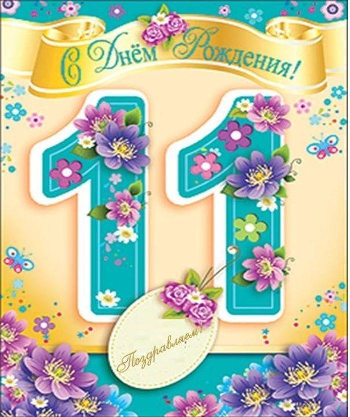 Картинки 11 месяцев девочке открытки