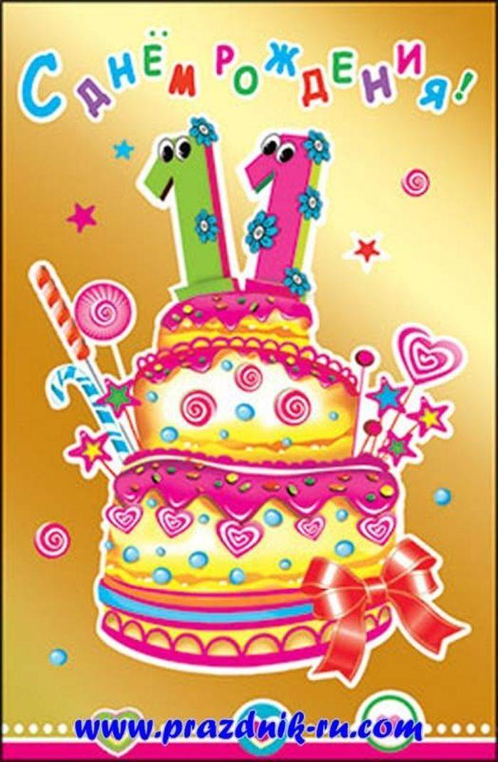 Открытка, день рождения открытки 11 лет