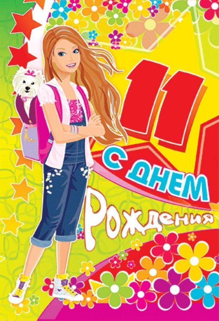Красивые открытки с днем рождения для девочки 11 лет