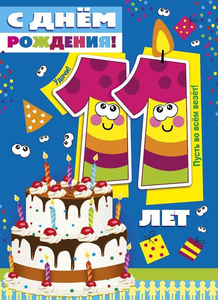 открытка с днем рождения другу на 10 лет на день рождения виды салфеток советы