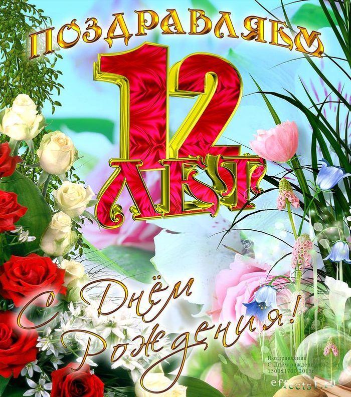 Поздравления 12ти летием