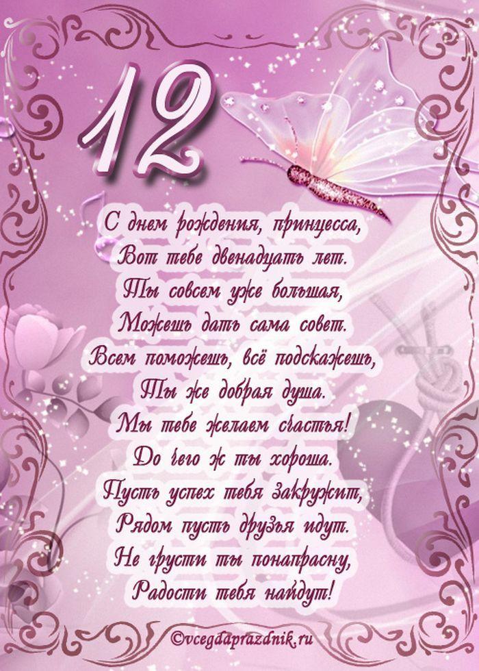 Поздравление с днем рождения мальчика 12лет