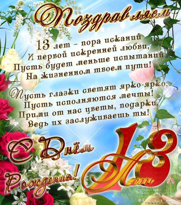 Поздравления с днем рождения подруга 13 лет
