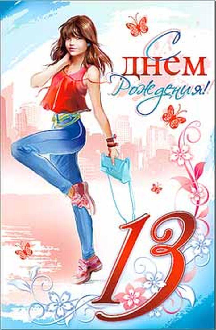 Шуба дорогие, открытки с днем рождения девочке подростку 13 лет