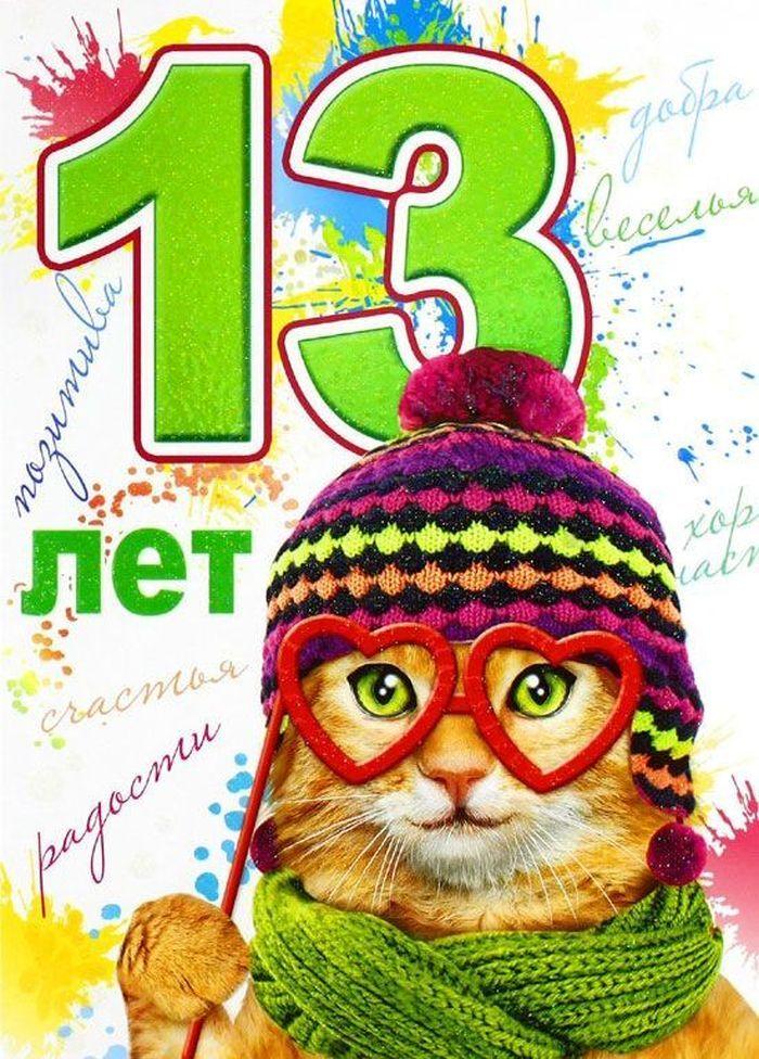 Поздравления с 13 днем рождения девушке