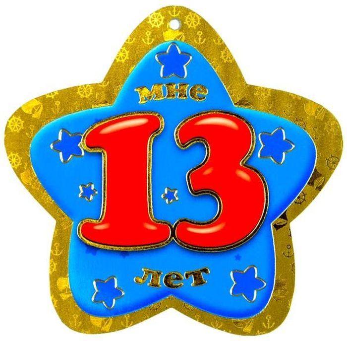 Поздравления к 13 лет мальчику