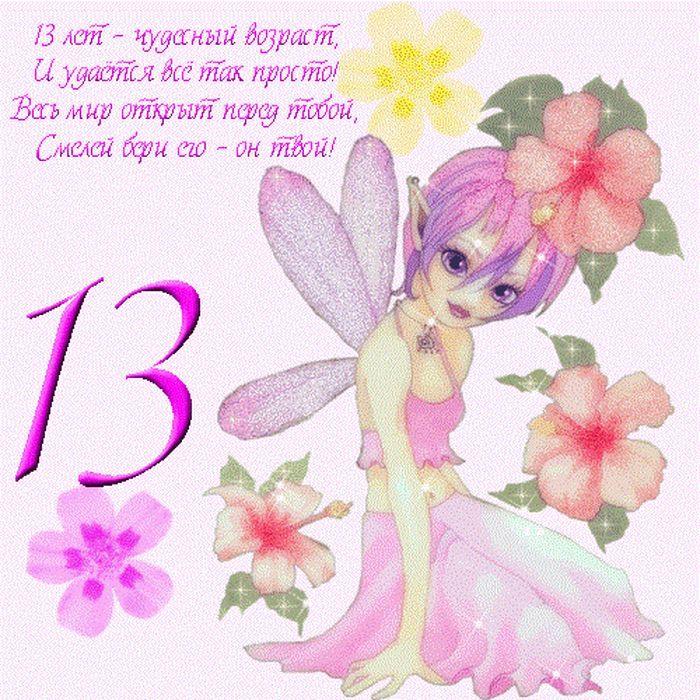 Поздравление девочке 13 лет с днем рождения открытки с днем рождения, днем рождения илюша