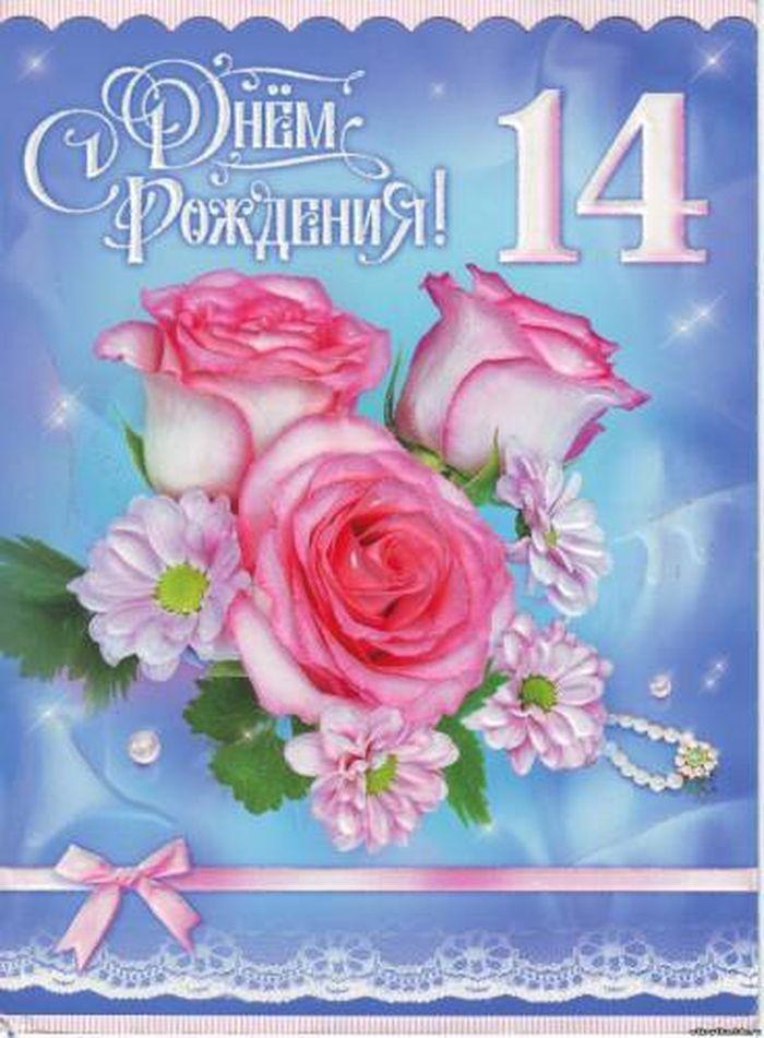 Открытки с днем рождения внучке 14 лет от бабушки, открытки казанской