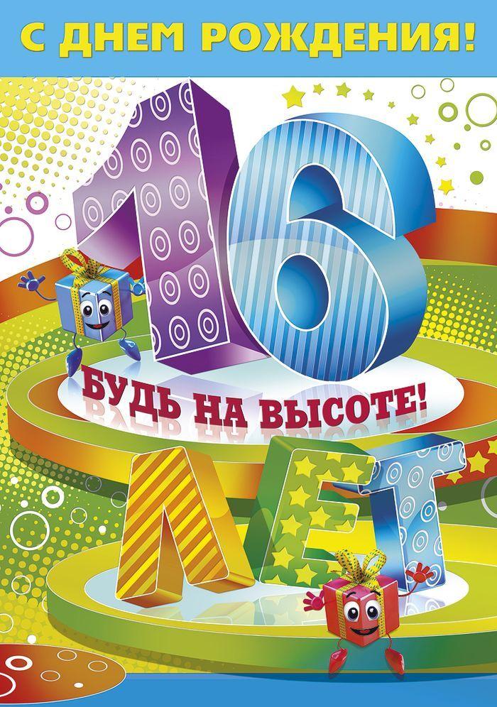 Лучшие поздравления с днем рождения самого себя 16 лет