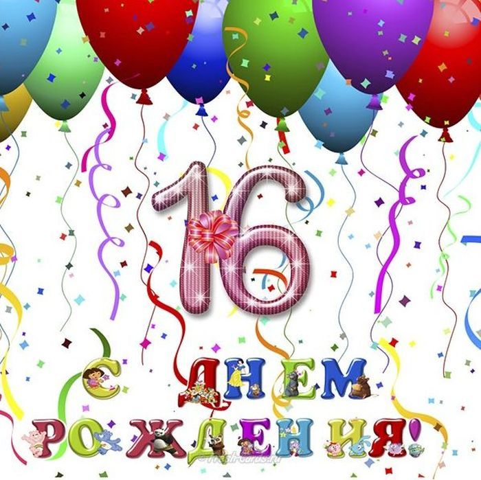 Поздравления с днем рождения девушке 16 летием от родителей