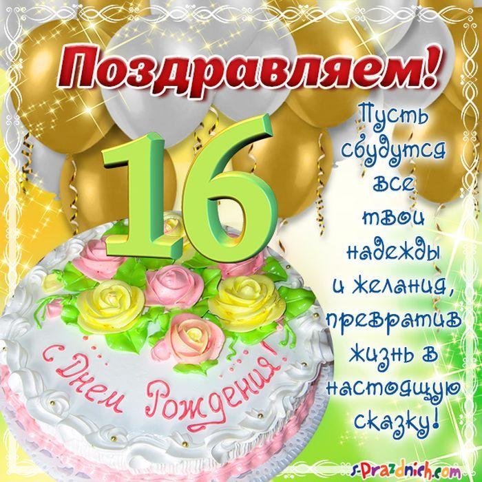 Картинка поздравление с днем рождения 16 лет
