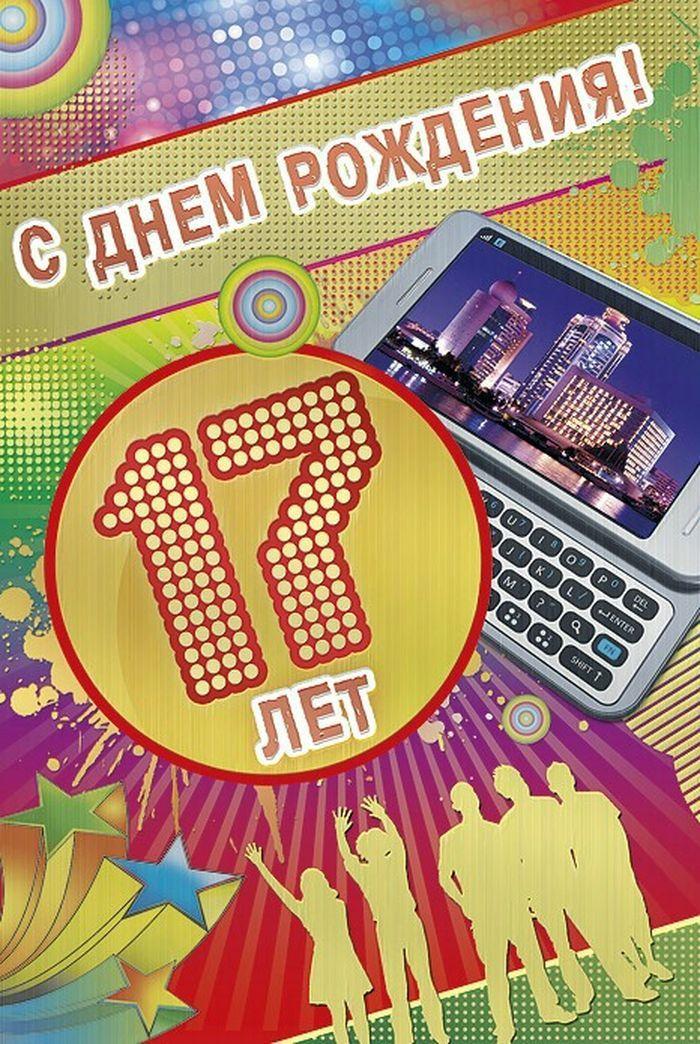 Учителю русского, открытка с днем рождения для юноши 17 лет