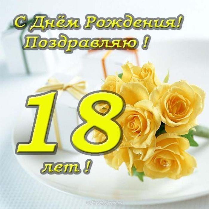 Картинки для, поздравление с днем рождения подруге на 18 лет картинки
