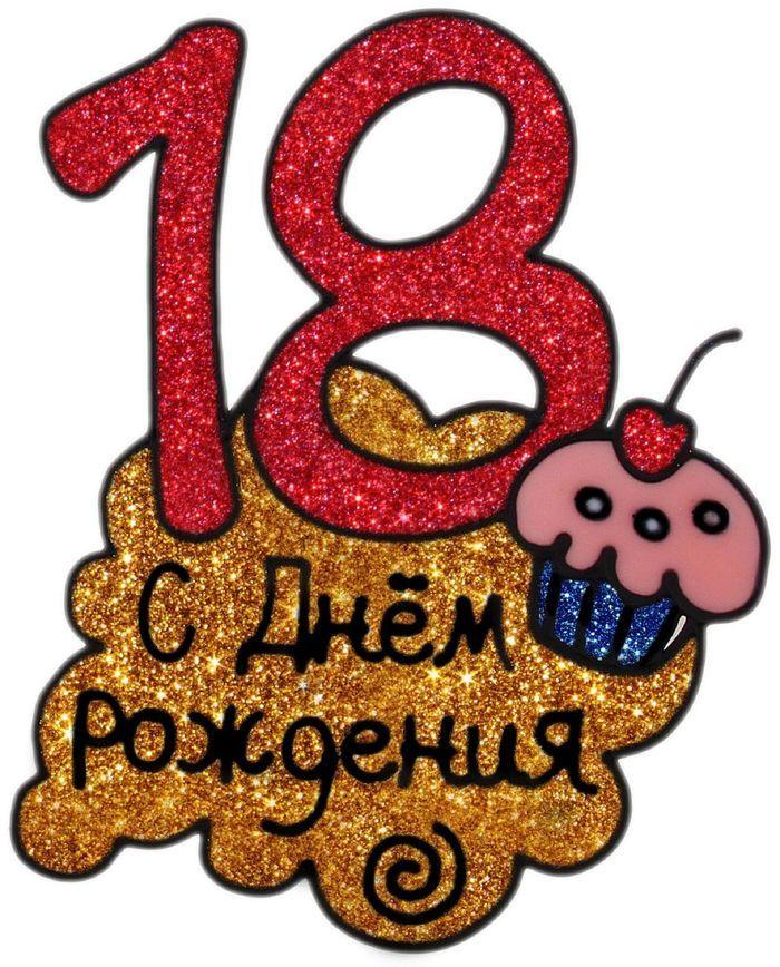 Поздравления лучшей подруге 18 лет на день рождение