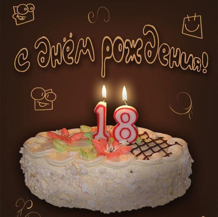 Поздравление с днем рождения другу в 18 лет прозе