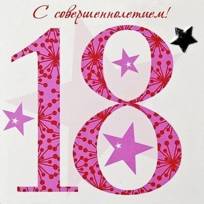 18 лет картинки с днем, поздравления