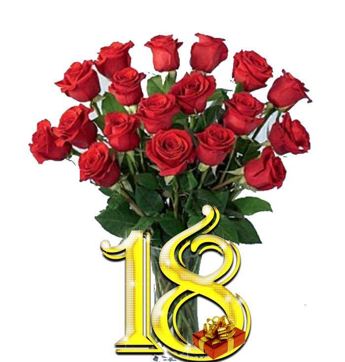 Открытки с днем рождения доченька 18 лет, поздравления для