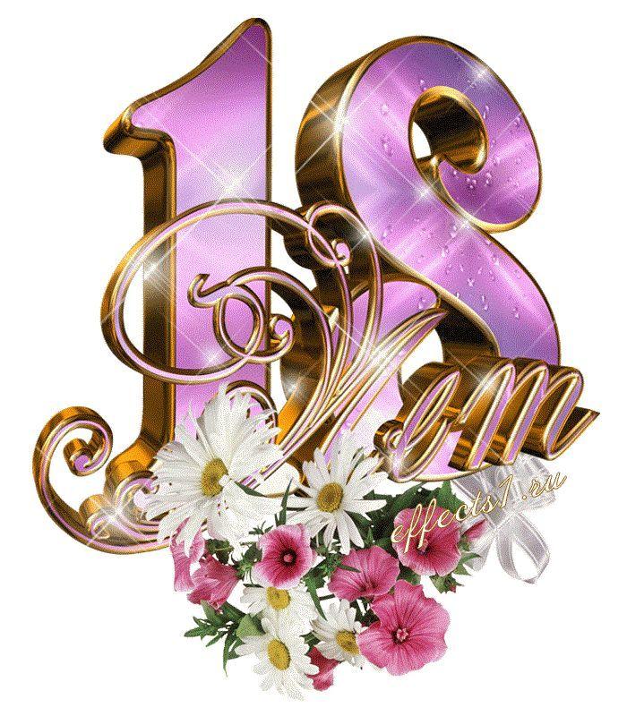 Поздравления на 18 летие картинки, счастливого дня