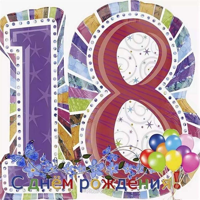 С днем рождения открытки на 18 летие