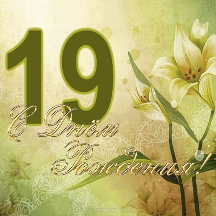 Поздравления для дочери на 19 летия