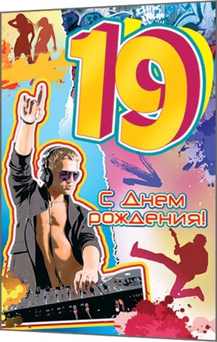 Открытка с днем рождения 19 лет мужчина