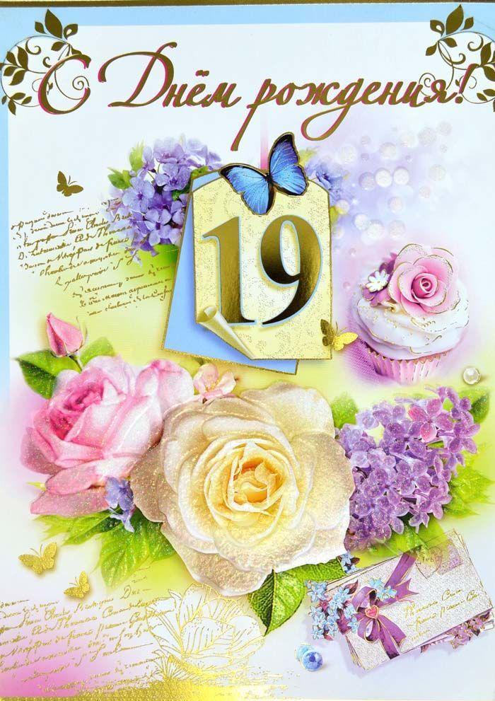 С 19 ти летием поздравления