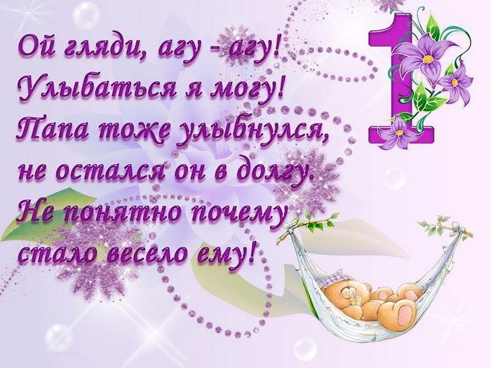 Напечатать открытки, открытки с днем рождения 1 месяц девочке родителям